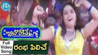 Pilla Dorikithe Pelli Movie Songs - Rambha Piliche Song | Baladitya, Geetha Singh | Bhole Savali - IDREAMMOVIES