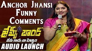 Anchor Jhansi Funny Comments On Prince At James Bond Audio Launch    Allari Naresh, Sakshi Chowdary - ADITYAMUSIC