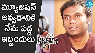 Anup Rubens About His Struggles To Become A Musician || Dialogue With Prema || Celebration Of Life - IDREAMMOVIES