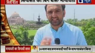 Lok Sabha Election 2019, 24 साल बाद गठबंधन पर माया मुलायम, Maya-Mulayam - ITVNEWSINDIA