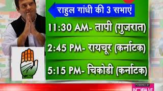 Lok Sabha election 2019: Watch today's schedule for rallies of top politicians - ZEENEWS