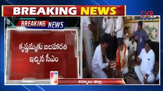 AP CM Chandrababu Naidu  To Offer Jala Harathi Program Today in Srisailam | CVR News - CVRNEWSOFFICIAL