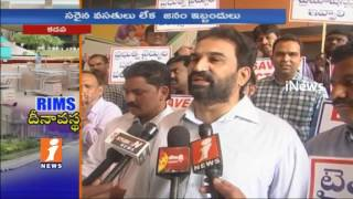 Peoples Suffer Due To Lack Of Facilities In RIMS Hospital | Kadapa | iNews - INEWS