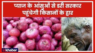 Onion Farmers: खून के आंसू रो रहे किसानों का प्याज खरीदेगी सरकार - ITVNEWSINDIA