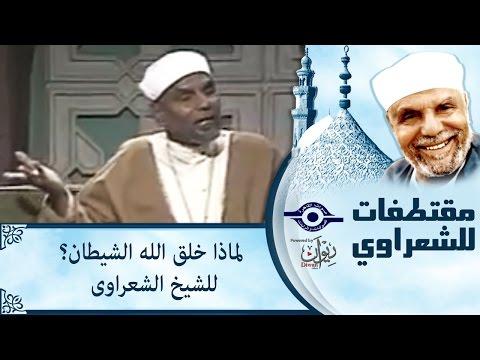 الشيخ الشعراوي | الشيخ الشعراوى: لماذا خلق الله الشيطان؟