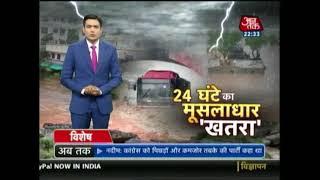 13 राज्यों में 24 घंटे का मूसलाधार खतरा ! - AAJTAKTV