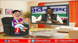 Dada Political Satires On Mallu Ravi Over His Comments on Rafale Deal | Pin Counter | iNews - INEWS