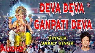 Deva O Deva I Ganesh Bhajan I Saket Singh I Full Audio Song I T-Series Bhakti Sagar - TSERIESBHAKTI