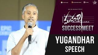 VFX Yugandhar Speech - Maharshi Success Meet - Mahesh Babu, Pooja Hegde | Vamshi Paidipally - DILRAJU