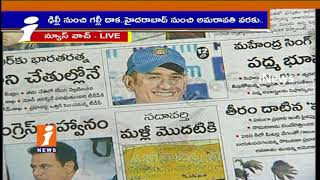 Today Highlights in News Papers | News Watch (121-09-2017) | iNews - INEWS