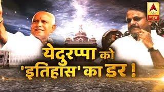 BS Yeddyurappa scared of history or secret game? - ABPNEWSTV