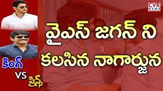 వైఎస్ జగన్తో నాగార్జున భేటీ.. | Akkineni Nagarjuna Join into YSRCP ? | CVR News - CVRNEWSOFFICIAL