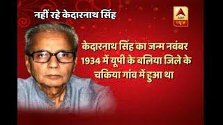 Who was Kedarnath Singh? - ABPNEWSTV