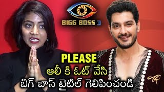 Shiva Jyothi First Interview After Bigg Boss Elimination - RAJSHRITELUGU