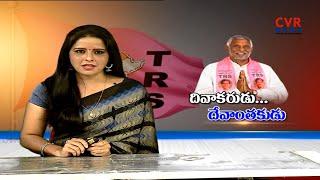 కబ్జాల వీరుడు...దివాకరుడు : Special Focus on Mancherial TRS Candidate Diwakar Rao Land Scam | CVR - CVRNEWSOFFICIAL