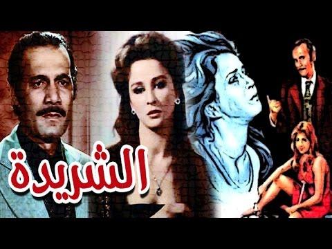 Elsharida Movie - فيلم الشريدة