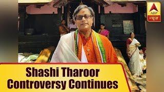 Panchnama Full (18.07.2018): Ashwini Choubey adivises Shashi Tharoor to settle in Pakistan - ABPNEWSTV