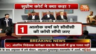 CBI vs CBI: SC से Alok Verma को अभी क्लीन चिट नहीं, कहा- और जांच की जरूरत - AAJTAKTV