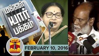 Makkal Yaar Pakkam 10-02-2016 – Thanthi TV Show