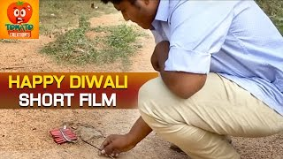Happy Diwali | Latest Telugu Short Film | Diwali 2016 Celebrations | #Diwali  | Tomato Creations - YOUTUBE