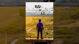Idhi Na Kadha - Telugu Short Film 2015 - By Irfan Shaik - YOUTUBE