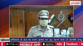 video : यमुनानगर में हथियारों के बल पर स्टोन क्रशर पर लूट करने वाले दो आरोपी काबू