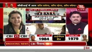 CBI Vs CBI विवाद: Alok Verma का जवाब लीक होने पर भड़के CJI, टाली सुनवाई - AAJTAKTV
