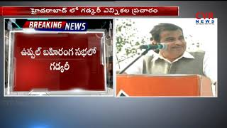 BJP Leaders Speed Up Election Campaign | Nitin Gadkari Campaign in Uppal | Hyderabad | CVR News - CVRNEWSOFFICIAL