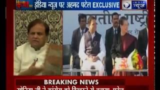 कांग्रेस सांसद अहमद पटेल ने इंडिया न्यूज़ से कहा- गुजरात में कांग्रेस बहुत मजबूती से आगे आएगी - ITVNEWSINDIA