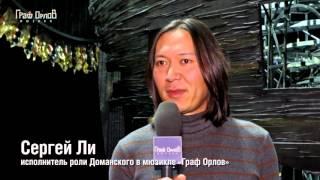 Сергей Ли: «Я такой же любящий, как мой персонаж»