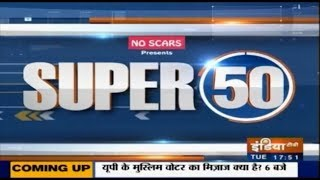 Super 50 : NonStop News | January 15, 2019 | 5 PM - INDIATV