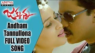 Andham Tannullona Full Video Song | Jakkanna Full Video Songs || Sunil, Mannara Chopra, Dinesh - ADITYAMUSIC