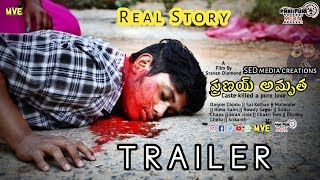 Pranay Amrutha | A New Telugu Short Film 2019 | Trailer | Directed By Sravan Diamond | PPM SED MEDIA - YOUTUBE