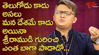 తెలుగోడు కాదు, మన దేశమే కాదు, రాముడు పాట అద్భుతం | Chong Chiu Sen Sings Telugu Song | TeluguOne - TELUGUONE