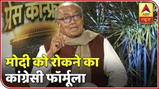Our Aim Is To Defeat Modi: Digvijaya Singh | Press Conference With Chitra Tripathi | ABP News - ABPNEWSTV