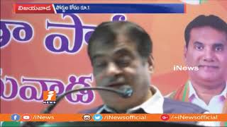 No discrimination By NDA Govt On AP | Union Minister Nitin Gadkari | iNews - INEWS