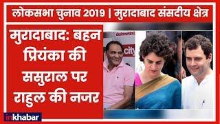 Moradabad Parliamentary Constituency Election 2019: राहुल गाँधी यहाँ से करेंगे चुनाव प्रचार - ITVNEWSINDIA