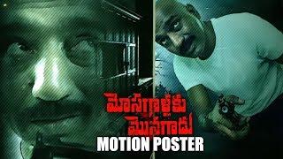 Mosagallaku Monagadu Movie Motion Poster | Sampath Raj | TFPC - TFPC