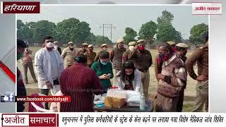 video : यमुनानगर में पुलिस कर्मचारियों के स्ट्रेस के केस बढ़ने पर लगाया गया विशेष मेडिकल जांच शिविर