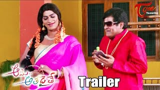 Ame Athadaite Movie Official Trailer | Haneesh, Chira Shri | #AmeAthadaite - TELUGUONE