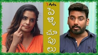 Pelli Choopulu | 7 Arts | By SRikanth Reddy - YOUTUBE