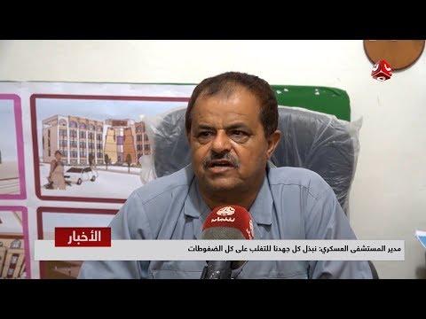 مدير المستشفى العسكري  : نبذل كل جهدنا للتغلب على كل الضغوطات