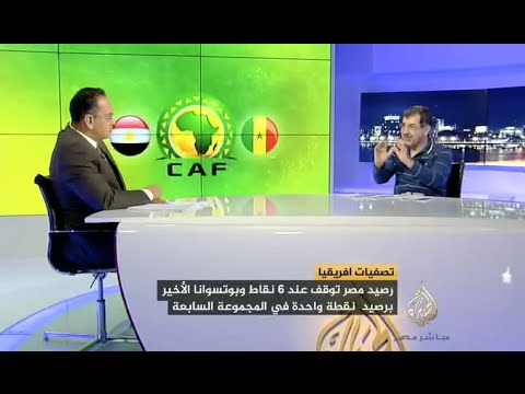 مصر الليلة ..خروج مصر من نهائيات أمم أفريقيا