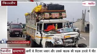 video: Army से Retired Jawan और उसके Driver की सड़क हादसे में Death