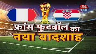 France Beat Croatia To Win 2018 FIFA World Cup - AAJTAKTV