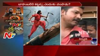 Public Praise Baahubali Team after Watching Movie || Baahubali Review || NTV - NTVTELUGUHD