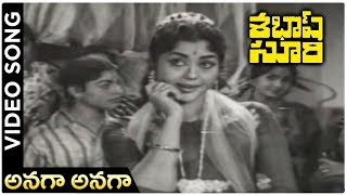 Anaga Anaga Song | Sabhash Suri Movie Songs | NTR | Krishna Kumari | Telugu old Hit Songs - RAJSHRITELUGU