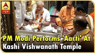 Master Stroke: On Birthday, PM Modi Performs 'Aarti' At Kashi Vishwanath Temple With CM Yo - ABPNEWSTV