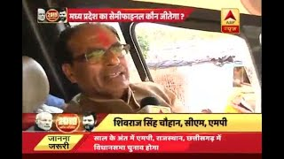 MP CM Shivraj Singh Chouhan declares BJP ahead of Mungaoli and Kolaras by-polls - ABPNEWSTV
