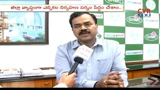 Face to face with GHMC Commissioner Dana Kishore Over Hyderabad Polls Arrangements | CVR News - CVRNEWSOFFICIAL